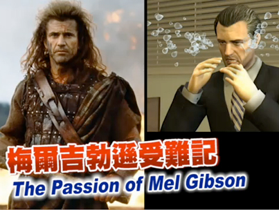 Mel Gibson's Downfall Animated by Taiwanese TV